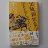 『出版翻訳家なんてなるんじゃなかった日記』を読みました。