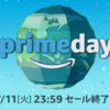 Prime day (プライムデー)のお得な特典紹介