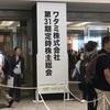 ワタミ(7522)の株主総会に行ってきました:1000円分の食事券