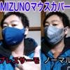 新着【MIZUNOマウスカバー】ブレスサーモの使用感について