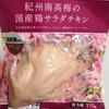 【ファミマ】紀州南高梅のサラダチキンを食べてみた!