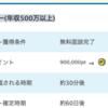 【PONEY】 マンション経営無料レクチャーで1,600,000pt!(14,400ANAマイル)