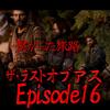 『海外ドラマ風演出』繋がった旅路「ザ・ラストオブアス」Episode16