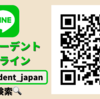 Beforedent #私の矯正日記【開始編】