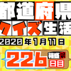 【都道府県クイズ】第226回(問題&解説)2020年1月11日