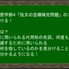 早稲田文化構想学部英語過去問大問3対策6―代名詞を見分ける!―