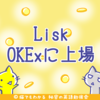 OKExにLisk(LSK)上場、数時間で8%高騰
