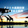 🐘アフリカ長期投資のすすめ🦒(日本株編)
