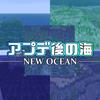 【マイクラ】海バイオーム5種類の見分け方解説!色や魚などで見分けよう