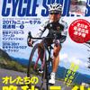 サイクルスポーツ12月号に当社製品が掲載☆