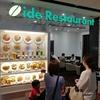 高島屋新館にオープンしたイデレストラン