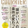 COURRiER Japon (クーリエ ジャポン)2015年 05 月号 「頭がいい人」の条件が変わった。/世界の「王室御用達」32の逸品/「廃墟」巡礼