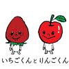 【絵本】りんごくんといちごくん