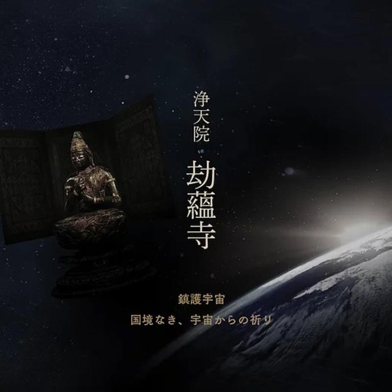 世界遺産・醍醐寺│お寺自体が地球を回る「宇宙寺院」とは?