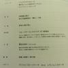 NH216便 羽田行ビジネスクラスの機内食は? パリ2014年-37