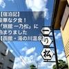 【宿泊記】豪華な夕食!「旅館 一乃松」に泊まりました【函館・湯の川温泉】