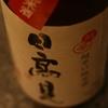 『日高見 超辛口純米酒』すっきりして潔いほどのキレ。男気を感じさせる一本。