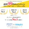 外資系金融マンがすすめるオンライン英会話:カランメッソドならQQEnglish! 2月28日まで初月99円キャンペーンがスタートしました!