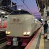 サンライズ出雲に乗車して東京に帰省。