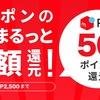 【50%ポイント還元】メルペイでブックオフのウルトラセールが更にお得!
