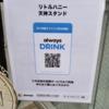 いまのところ使いづらいけど、幸せにはなれるサービス「always drink」
