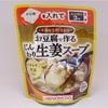しょうががガチであったまる 内容量210g 炭水化物9.9g お豆腐で作るじんわり生姜スープ コンビニストア向け ファミマで購入