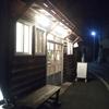 【食】カフェのようなお好み焼き屋 ARIGATO(ありがとう)@真岡
