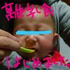 三男ゆーくん 祝☆生後5ヶ月