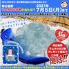 明日香野ラムネわらび餅が復活! 和菓子詰め合わせが当たるキャンペーンを開始