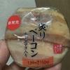 セブンイレブン  炙りベーコンおむすび (チーズマヨ入り)食べてみました