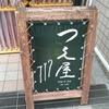 投機目的に210万円の高級杖はいかが?つえ・ステッキ専門店、京都の「つえ屋」。