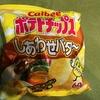 幸せの味【レビュー】『ポテトチップス しあわせバタ〜』カルビー