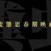 映画『惡の華』【ネタバレ感想】伊藤健太郎×玉城ティナ主演の変態クソムシ思春期映画!秋田汐梨の好演に注目!