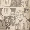 【ネタバレ注意】目立ちすぎ!!ハイキュー!!299話【感想】