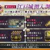 398日目 第一回 江戸城潜入調査【攻略報告1】