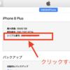 iOS端末(iPhone/iPad)のUDIDを確認する方法