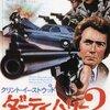 「ダーティ・ハリー2」 (1973年)