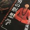 「格闘王」前田日明も瞑想に夢中??格闘技にも使える瞑想の効果とは??