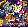 ボンバーマン復活ッ!ニンテンドースイッチのロンチで「SUPER BOMBERMAN R」発売決定!