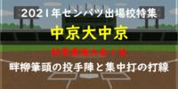 【センバツ2021】中京大中京の特徴・注目選手紹介【ドラフト候補】