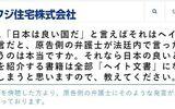 「日本は良い国だと繰り返し言えばヘイト」在日韓国人原告の弁護士が発言と南木隆治:フジ住宅訴訟