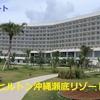 ヒルトン沖縄瀬底リゾート 宿泊レポート
