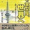 【書評】 町の金型屋、世界へ (松本 芙未晃)