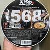 ローソン 渡辺製麺 五郎家(568) しょうゆ豚骨 食べてみました