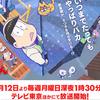 新おそ松さん!が話題 TVアニメ「おそ松さん」第3期テレビ東京放送開始