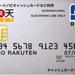 本気で節約するなら『楽天銀行デビットカード』をお薦めしたい3つの理由