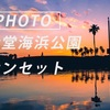 辻堂海浜公園の夕日:Sony α7c + SEL35F14GM