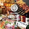 【オススメ5店】小山市・栃木市(栃木)にある串揚げが人気のお店