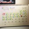5月の習慣化目標 途中報告