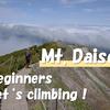 初めての登山に超オススメ!中国地方最高峰『大山』登山が最高に熱い!